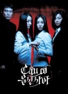 Bunshinsaba - Vietnamese Movie Poster (xs thumbnail)