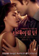 The Twilight Saga: Breaking Dawn - Part 1 - South Korean Movie Poster (xs thumbnail)