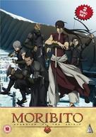 """""""Seirei no moribito"""" - British DVD movie cover (xs thumbnail)"""