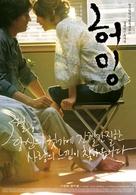 Humming - South Korean Movie Poster (xs thumbnail)