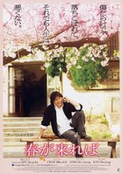 Ggotpineun bomi omyeon - Japanese Movie Poster (xs thumbnail)