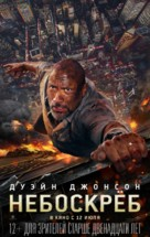 Skyscraper - Russian Movie Poster (xs thumbnail)