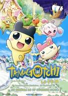 Eiga! Tamagocchi: Uchûichi happî na monogatari!? - French Movie Poster (xs thumbnail)