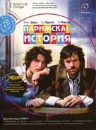 Dans Paris - Russian Movie Cover (xs thumbnail)