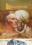 Khartoum - Japanese Movie Cover (xs thumbnail)