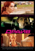 Drive - Russian Movie Poster (xs thumbnail)