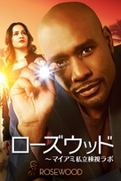 """""""Rosewood"""" - Chinese Movie Poster (xs thumbnail)"""