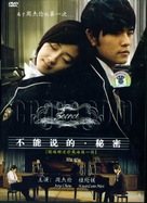 Secret - Chinese DVD cover (xs thumbnail)