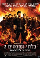The Expendables 2 - Israeli Movie Poster (xs thumbnail)