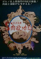 Wilbur and the Baby Factory - Japanese Movie Poster (xs thumbnail)