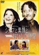 Décalage horaire - Japanese Movie Poster (xs thumbnail)