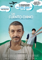 Un cuento chino - Swiss Movie Poster (xs thumbnail)