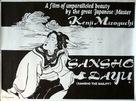 Sanshô dayû - British Movie Poster (xs thumbnail)