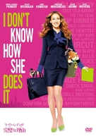 I Don't Know How She Does It - Japanese DVD cover (xs thumbnail)