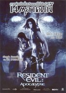 Resident Evil: Apocalypse - Thai Movie Poster (xs thumbnail)