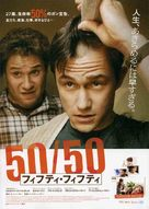 50/50 - Japanese Movie Poster (xs thumbnail)