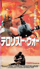 Deadly Outbreak - Japanese VHS movie cover (xs thumbnail)