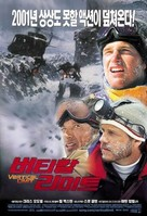 Vertical Limit - South Korean Movie Poster (xs thumbnail)