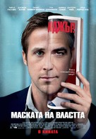 The Ides of March - Bulgarian Movie Poster (xs thumbnail)