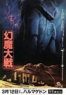Harmagedon: Genma taisen - Japanese Movie Poster (xs thumbnail)