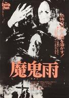 The Devil's Rain - Japanese Movie Poster (xs thumbnail)