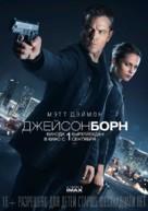 Jason Bourne - Kazakh Movie Poster (xs thumbnail)