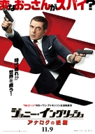 Johnny English Strikes Again - Japanese Movie Poster (xs thumbnail)