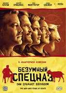 The Men Who Stare at Goats - Russian Movie Cover (xs thumbnail)