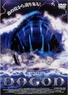Dagon - Japanese Movie Cover (xs thumbnail)