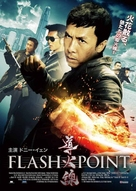 Dou fo sin - Japanese Movie Poster (xs thumbnail)