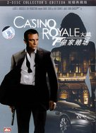 Casino Royale - Chinese DVD movie cover (xs thumbnail)