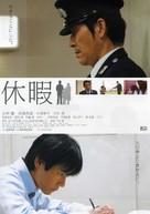 Kyûka - Japanese Movie Poster (xs thumbnail)