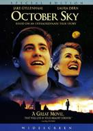 October Sky - DVD cover (xs thumbnail)