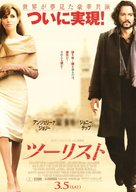 The Tourist - Japanese Movie Poster (xs thumbnail)