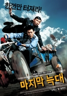 Majimak neukdae - South Korean Movie Poster (xs thumbnail)