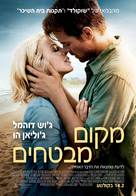 Safe Haven - Israeli Movie Poster (xs thumbnail)