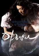Arumdabda - South Korean Movie Poster (xs thumbnail)