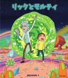 """Rick and Morty"" - Japanese Blu-Ray movie cover (xs thumbnail)"