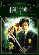 Harry Potter and the Chamber of Secrets - Hungarian DVD movie cover (xs thumbnail)