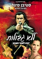 Out For A Kill - Israeli Movie Poster (xs thumbnail)