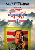 Good Morning, Vietnam - Japanese Movie Poster (xs thumbnail)