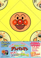 Soreike! Anpanman: Sukue! Kokorin to kiseki no hoshi - Japanese Movie Poster (xs thumbnail)