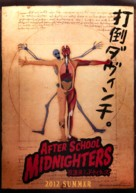 Hôkago middonaitâzu - Japanese Movie Poster (xs thumbnail)