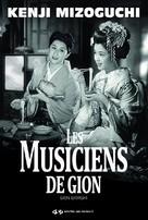 Gion bayashi - French Movie Poster (xs thumbnail)