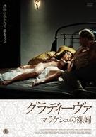 Gradiva (C'est Gradiva qui vous appelle) - Japanese Movie Poster (xs thumbnail)