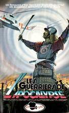 Sengoku jieitai - French VHS cover (xs thumbnail)