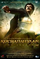 Kochadaiiyaan - Indian Movie Poster (xs thumbnail)