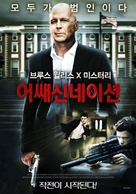 Assassination of a High School President - South Korean Movie Poster (xs thumbnail)