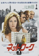 Network - Japanese Movie Poster (xs thumbnail)