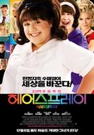 Hairspray - South Korean Movie Poster (xs thumbnail)